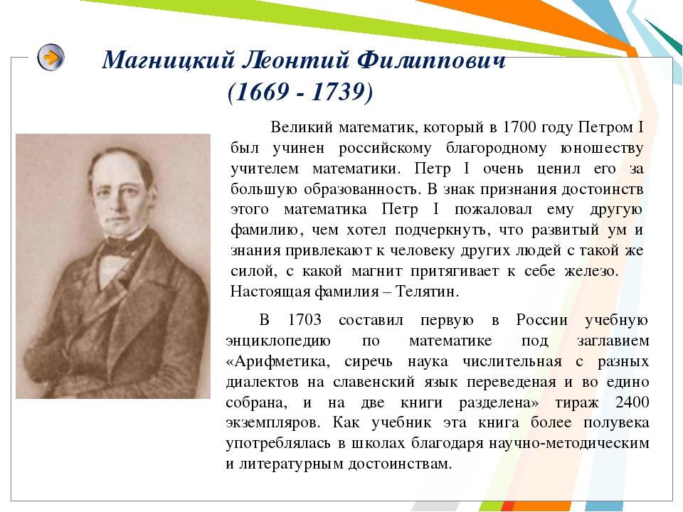 Магницкий Леонтий Филиппович (1669 - 1739) Великий математик, который в 1700...
