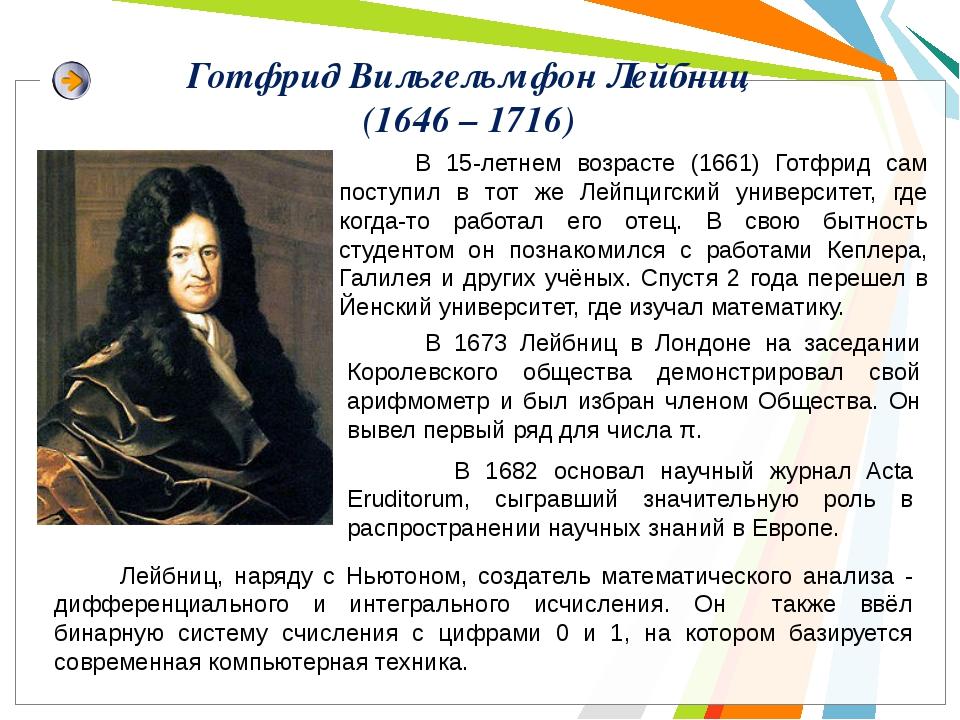 Лейбниц, наряду с Ньютоном, создатель математического анализа - дифференциал...