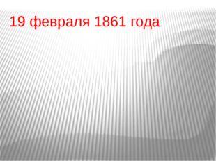 19 февраля 1861 года