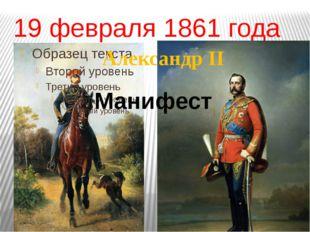 19 февраля 1861 года Манифест Александр II