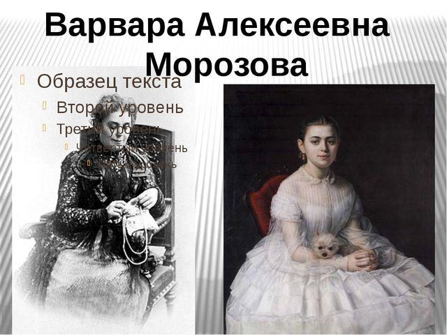Варвара Алексеевна Морозова