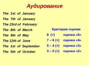 Аудирование Критерии оценки 8 (+) оценка «5» 7 – 6 (+) оценка «4» 5 – 4 (+) о