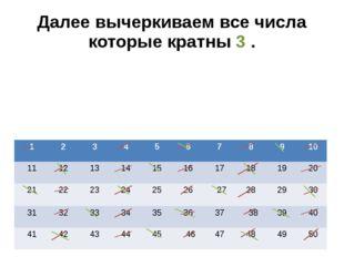 Далее вычеркиваем все числа которые кратны 3 . 1 2 3 4 5 6 7 8 9 10 11 12 13