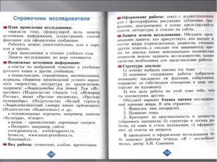 Условия для организации исследовательской деятельности на учебном материале И
