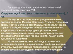 На картах и сегодня можно увидеть названия древних городов: Москва, Новгород