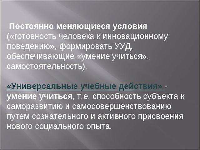 Постоянно меняющиеся условия («готовность человека к инновационному поведени...