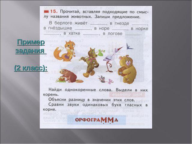Пример задания (2 класс):