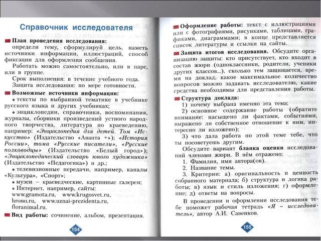 Условия для организации исследовательской деятельности на учебном материале И...