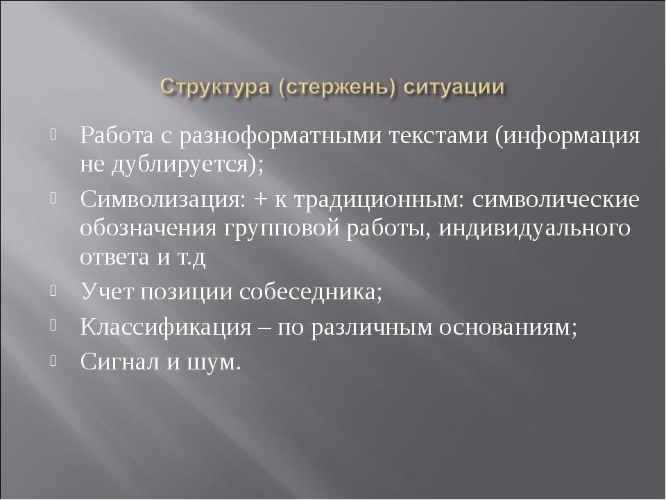 Работа с разноформатными текстами (информация не дублируется); Символизация:...