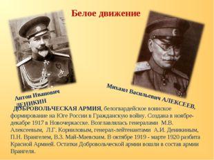 Белое движение Антон Иванович ДЕНИКИН Михаил Васильевич АЛЕКСЕЕВ, ДОБРОВОЛЬЧ
