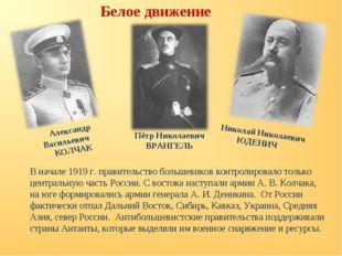 Белое движение Александр Васильевич КОЛЧАК Пётр Николаевич ВРАНГЕЛЬ Николай Н