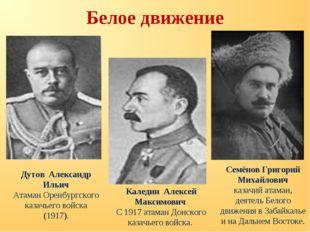 Белое движение Дутов Александр Ильич Атаман Оренбургского казачьего войска (1