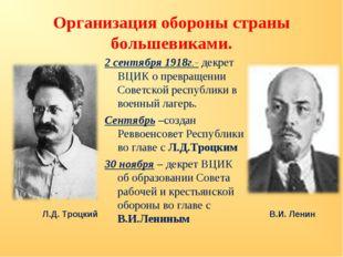 Организация обороны страны большевиками. 2 сентября 1918г.- декрет ВЦИК о пре