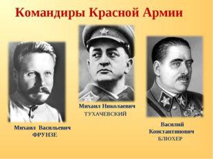 Командиры Красной Армии Михаил Васильевич ФРУНЗЕ Василий Константинович Михаи