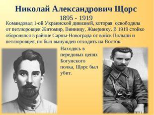 Николай Александрович Щорс 1895 - 1919 Командовал 1-ой Украинской дивизией, к
