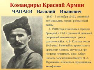 Командиры Красной Армии (1887 - 5 сентября 1919), советский военачальник, гер