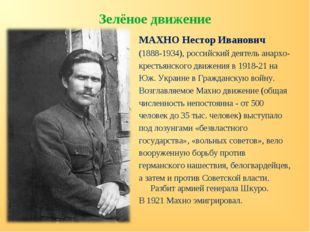 Зелёное движение МАХНО Нестор Иванович (1888-1934), российский деятель анархо
