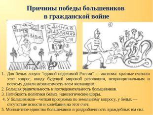 """Причины победы большевиков в гражданской войне Для белых лозунг """"единой недел"""