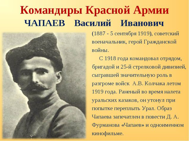 Командиры Красной Армии (1887 - 5 сентября 1919), советский военачальник, гер...