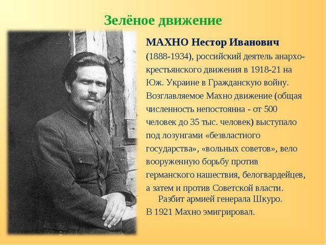 Зелёное движение МАХНО Нестор Иванович (1888-1934), российский деятель анархо...