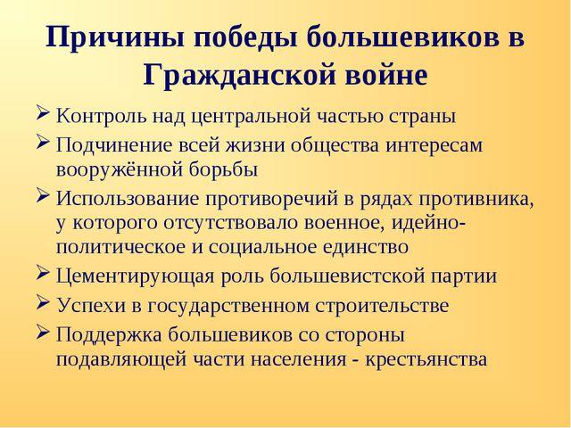 Причины победы большевиков в Гражданской войне Контроль над центральной часть...