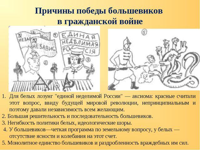 """Причины победы большевиков в гражданской войне Для белых лозунг """"единой недел..."""