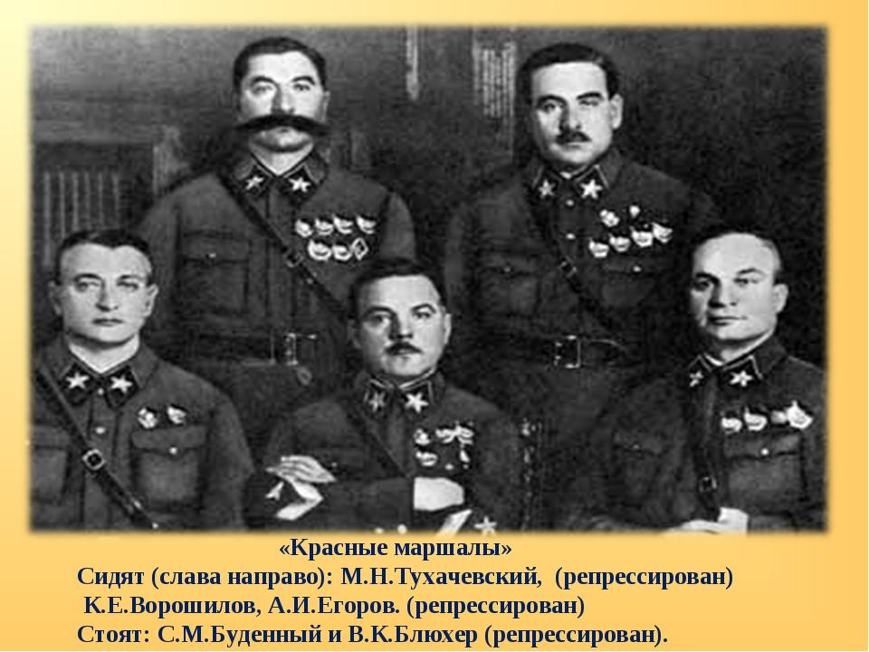 «Красные маршалы» Сидят (слава направо): М.Н.Тухачевский, (репрессирован) К....