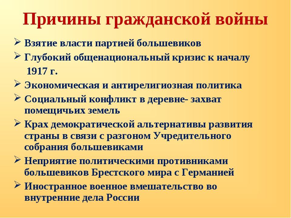 Причины гражданской войны Взятие власти партией большевиков Глубокий общенаци...