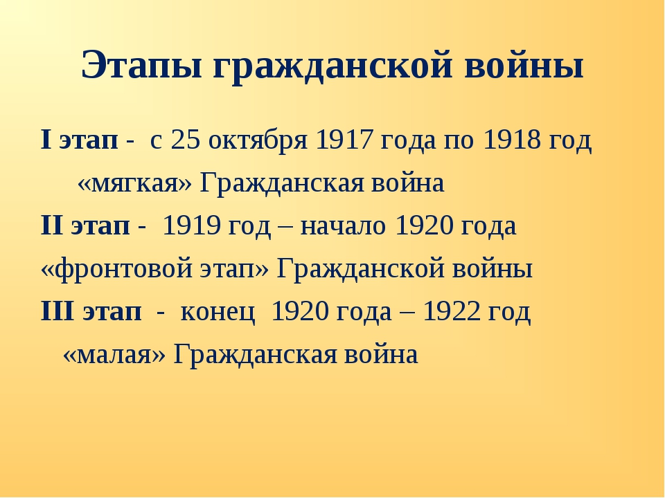 Этапы гражданской войны I этап - с 25 октября 1917 года по 1918 год «мягкая»...