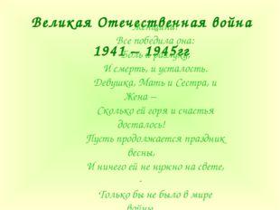 Великая Отечественная война 1941 – 1945гг Женщина! Все победила она: Боль и р