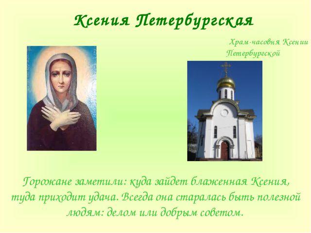 Ксения Петербургская Храм-часовня Ксении Петербургской Горожане заметили: куд...