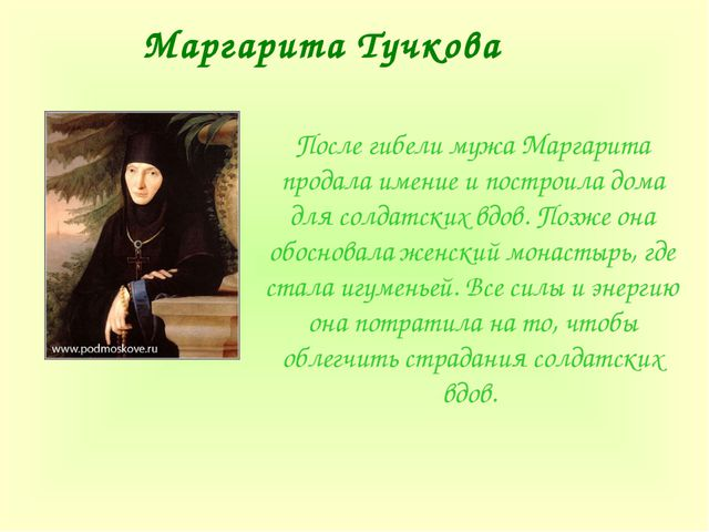 Маргарита Тучкова После гибели мужа Маргарита продала имение и построила дома...