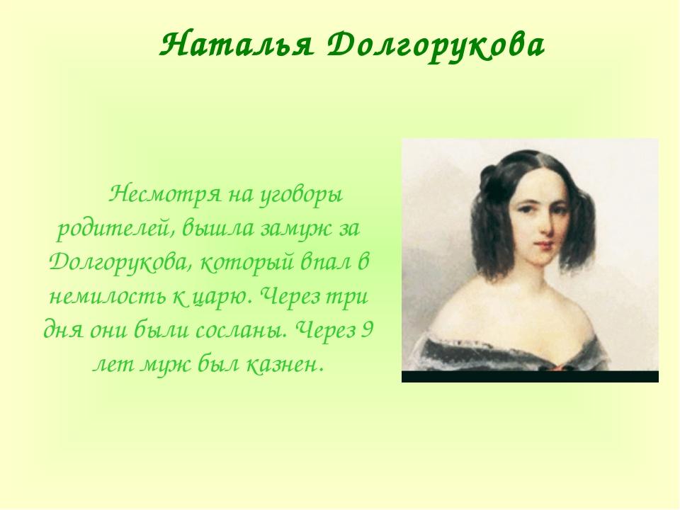 Наталья Долгорукова Несмотря на уговоры родителей, вышла замуж за Долгорукова...