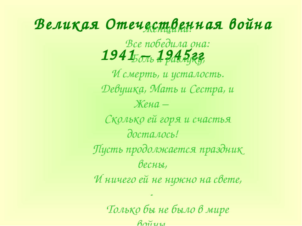 Великая Отечественная война 1941 – 1945гг Женщина! Все победила она: Боль и р...
