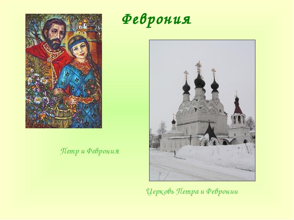Феврония Петр и Феврония Церковь Петра и Февронии