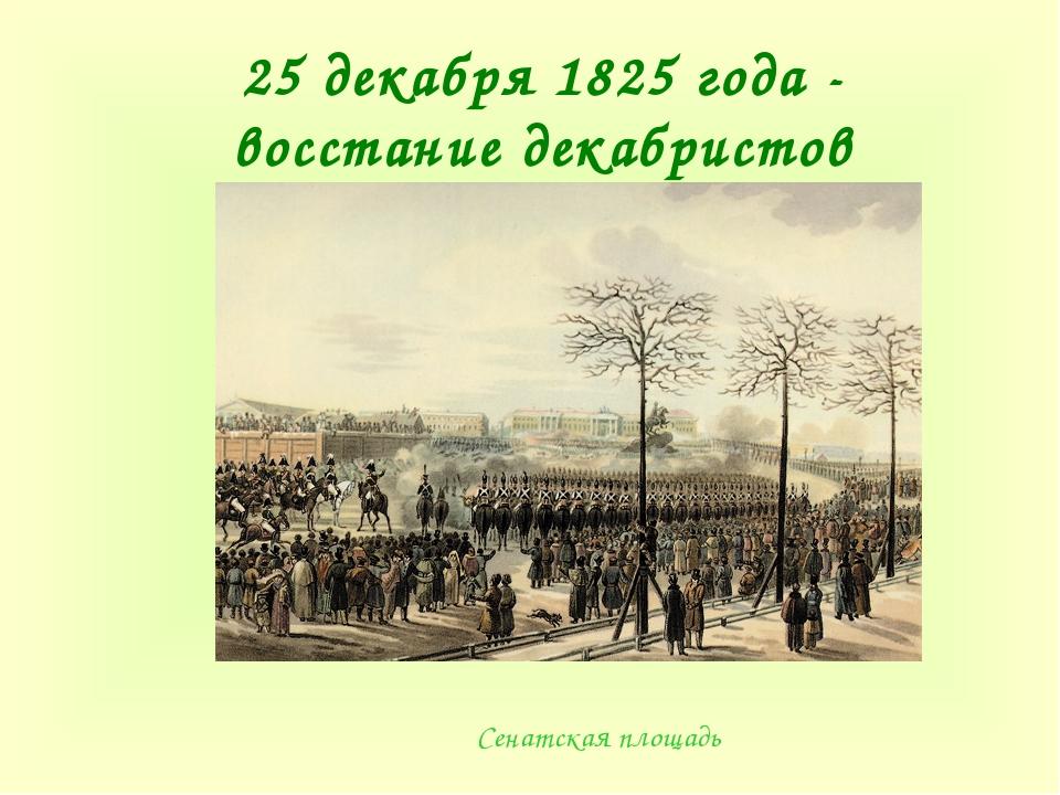 25 декабря 1825 года - восстание декабристов Сенатская площадь