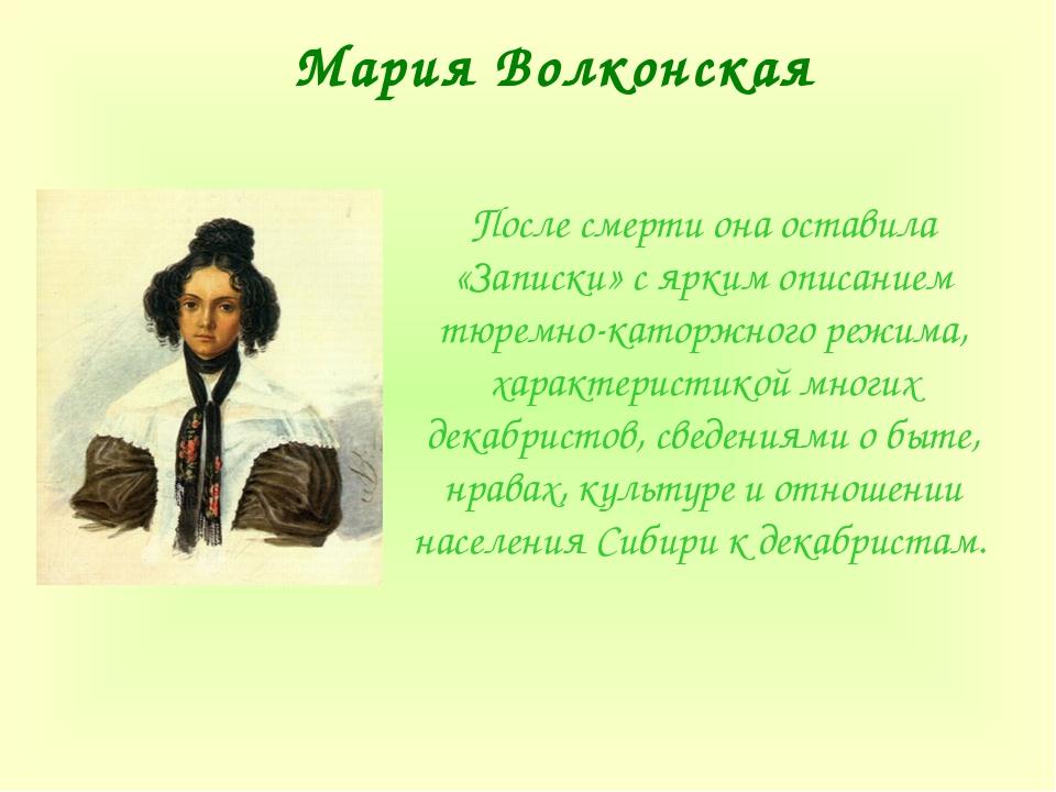 Мария Волконская После смерти она оставила «Записки» с ярким описанием тюремн...
