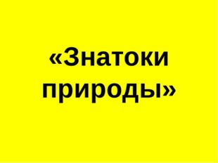 «Знатоки природы»