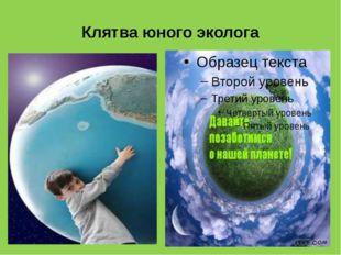 Клятва юного эколога