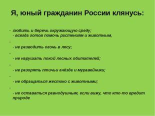 Я, юный гражданин России клянусь: любить и беречь окружающую среду; - всегда