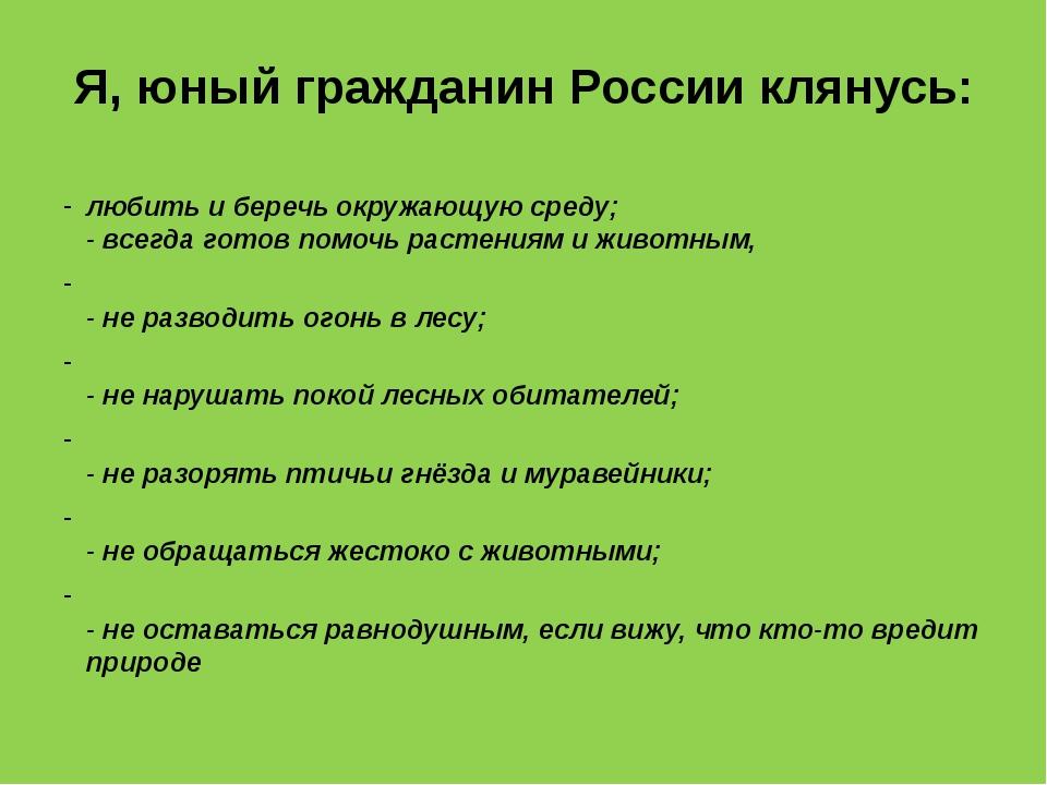 Я, юный гражданин России клянусь: любить и беречь окружающую среду; - всегда...