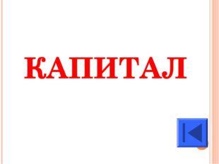 КАПИТАЛ
