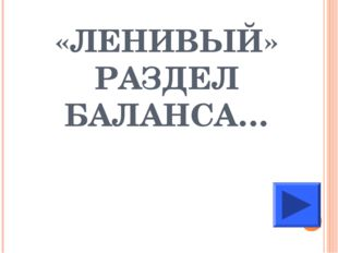 «ЛЕНИВЫЙ» РАЗДЕЛ БАЛАНСА…