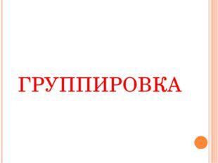 ГРУППИРОВКА