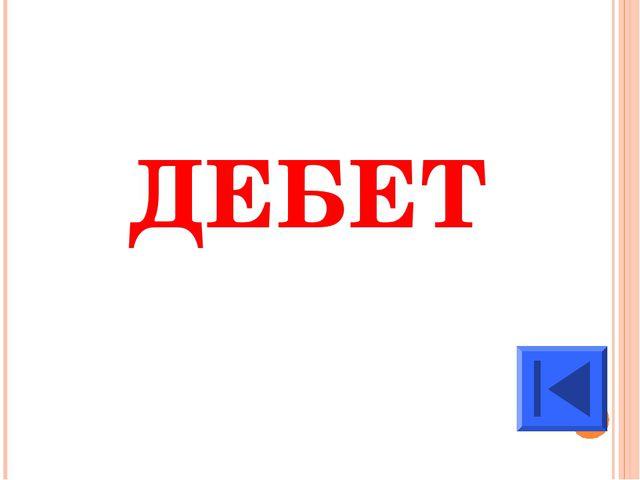 ДЕБЕТ