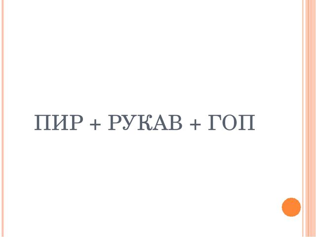 ПИР + РУКАВ + ГОП