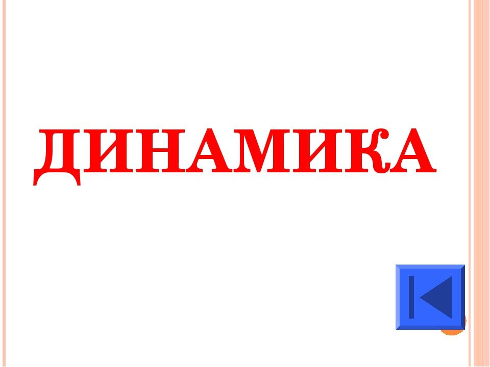 ДИНАМИКА