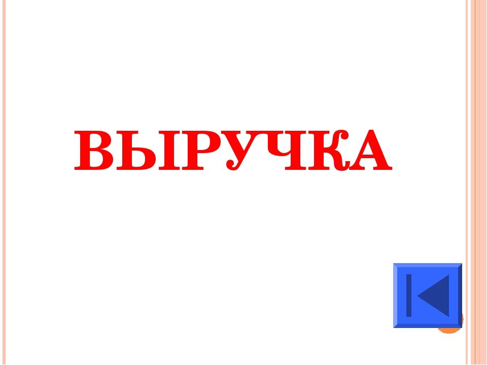 ВЫРУЧКА