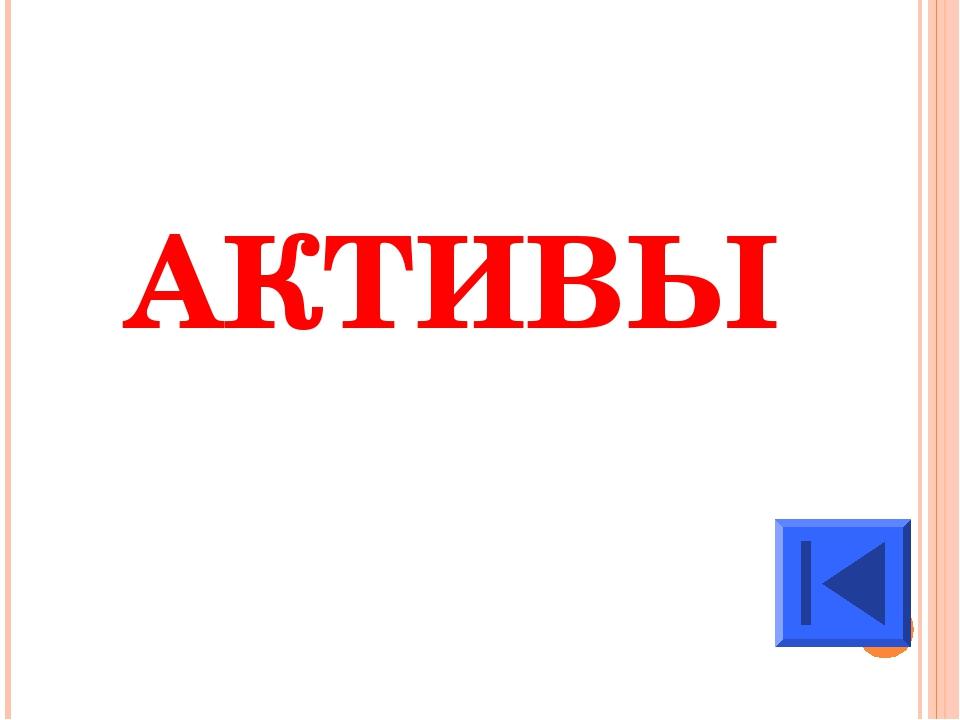 АКТИВЫ