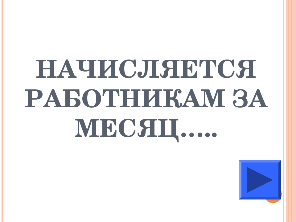 НАЧИСЛЯЕТСЯ РАБОТНИКАМ ЗА МЕСЯЦ…..